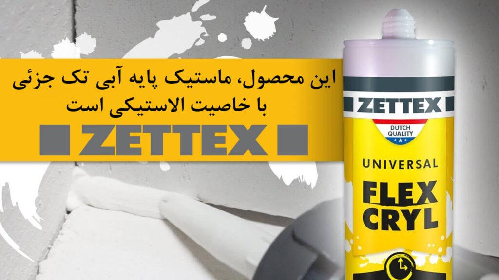 نصویر درزگیر اکریلیک زتکس Zettex Flexcryl