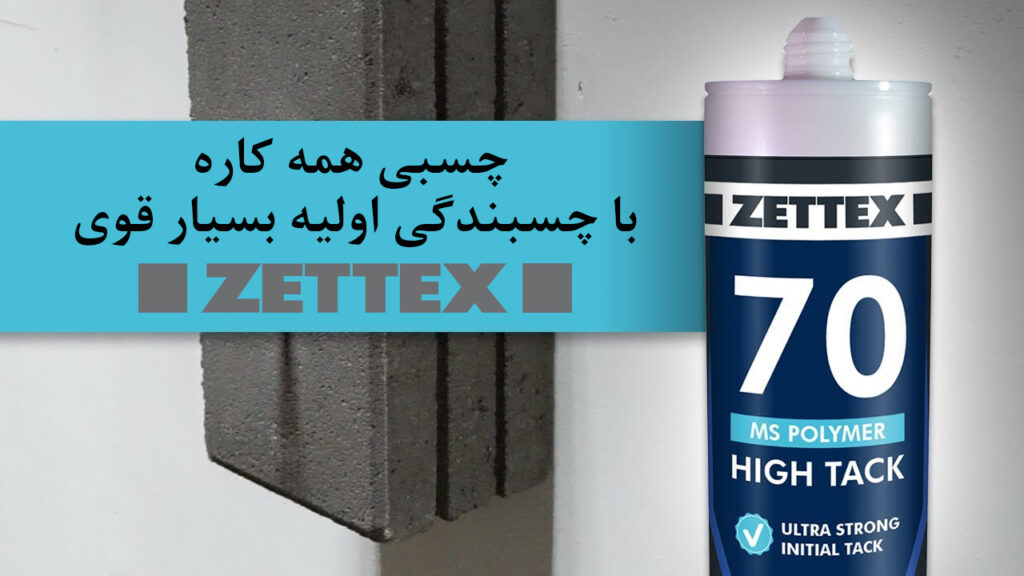 تصویر چسب و درزگیر زتکس Zettex MS 70 Polymer