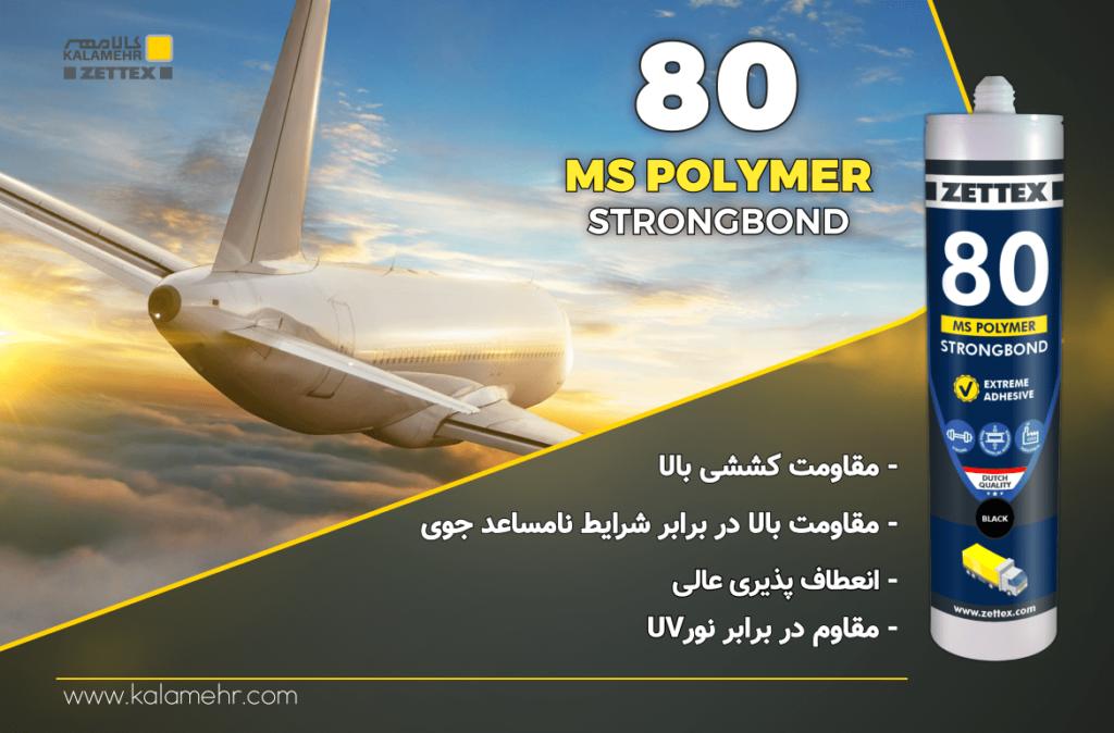 چسب سوپر قوی زتکس Zettex Ms 80 Polymer