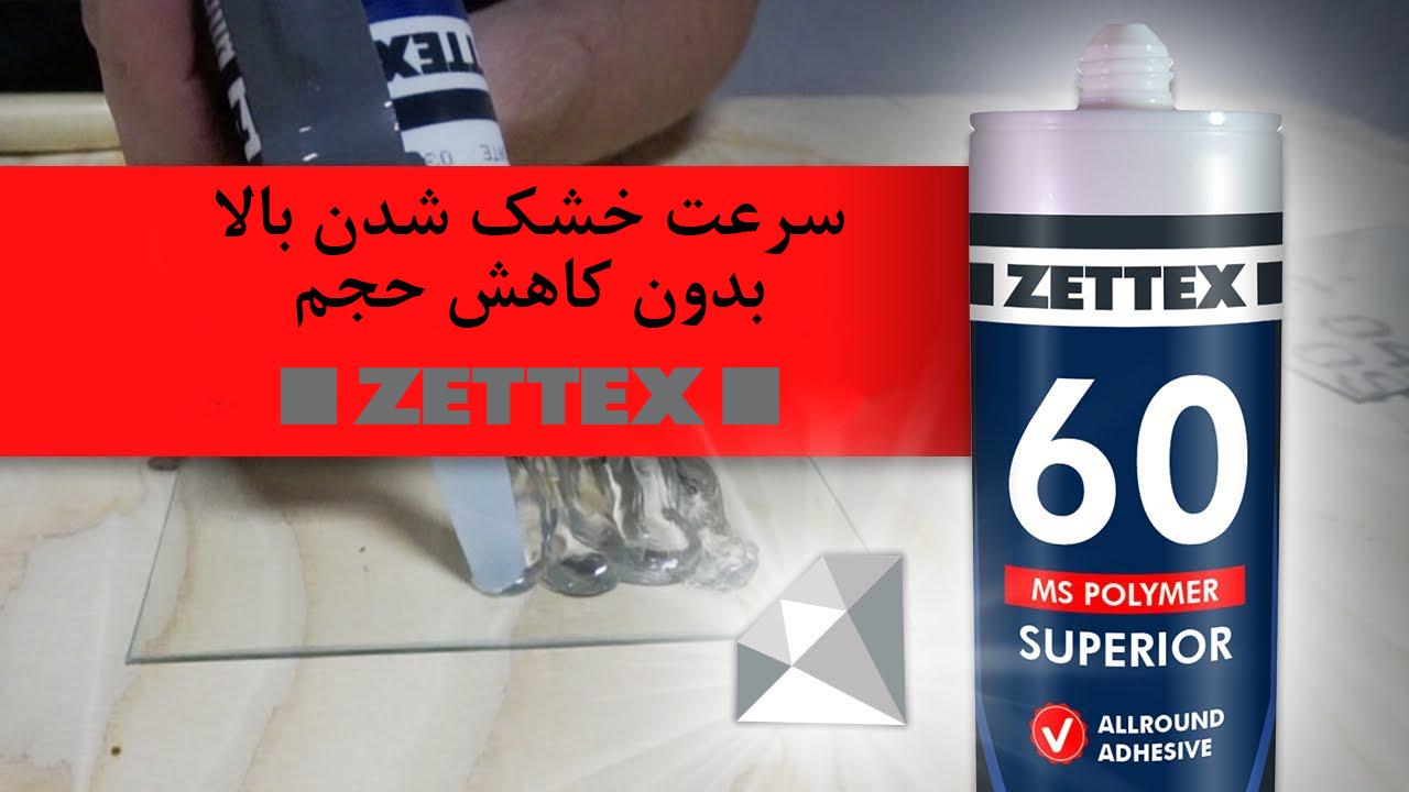 چسب ام اس پلیمر زتکس Zettex Ms 60
