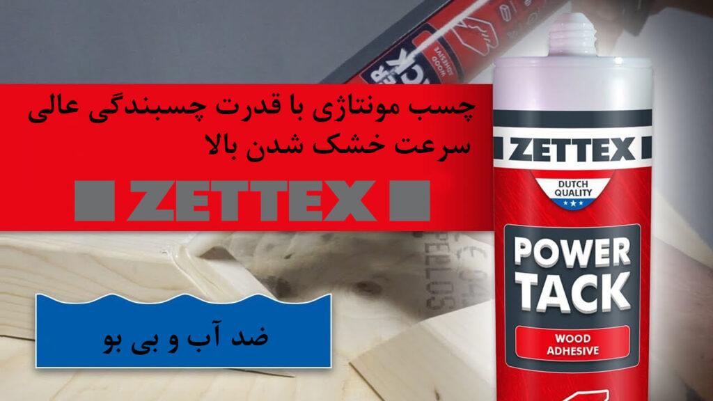 تصویر چسب پلی اورتان زتکس Zettex Powertack
