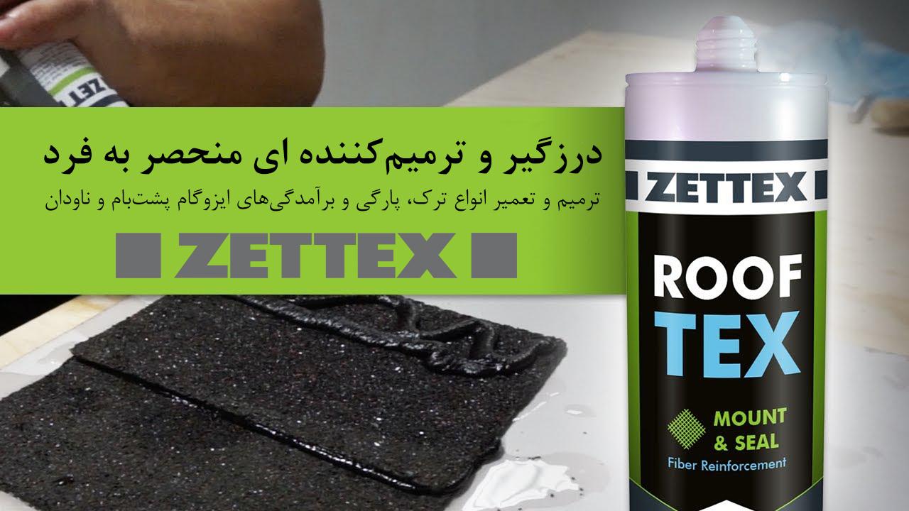 چسب و درزگیر بام زتکس Zettex Rooftex