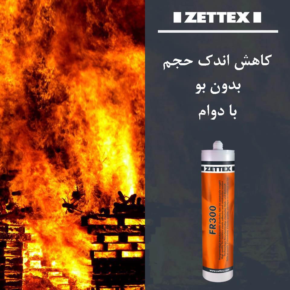 عکس درزگیر MS Polymer ضدحریق زتکس Zettex FR300
