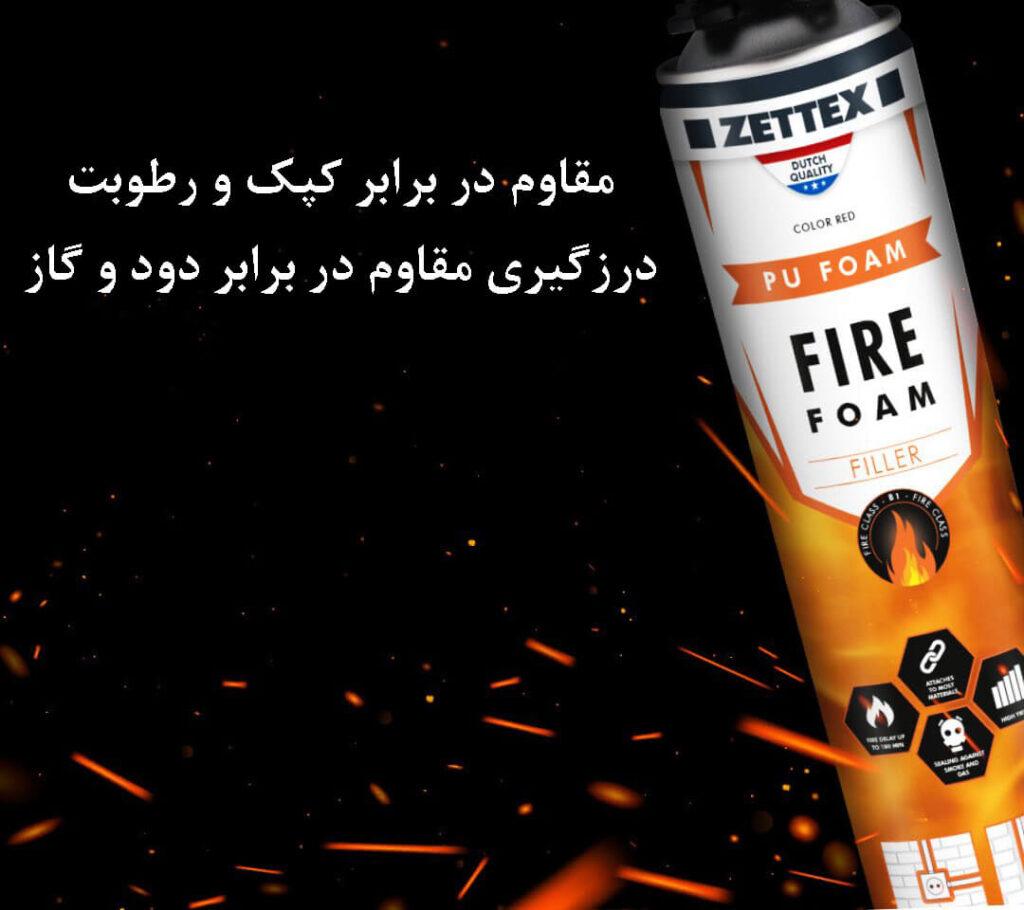 عکس فوم ضد حریق پلی اورتانی زتکس Zettex Fire Foam