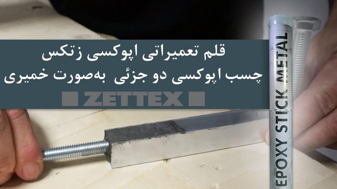 خمیر تعمیراتی دو جزئی زتکس Zettex Epoxy Stick Metal