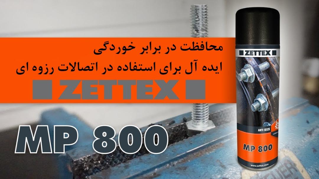 اسپری سرامیک 800 زتکس ZETTEX