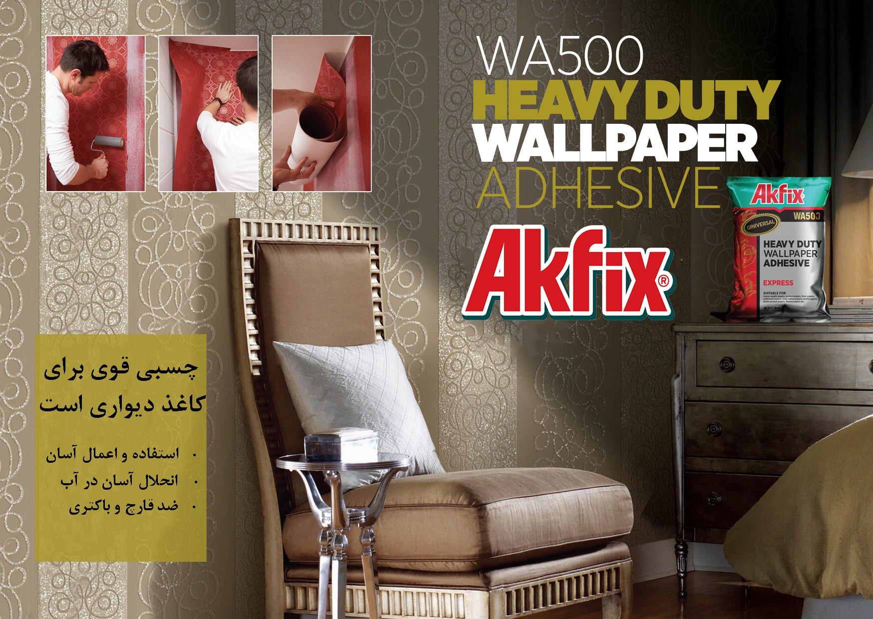 چسب کاغذ دیواری آکفیکس Akfix WA500